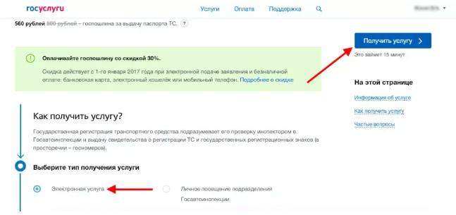 Заполнение электронного заявления, шаг 4