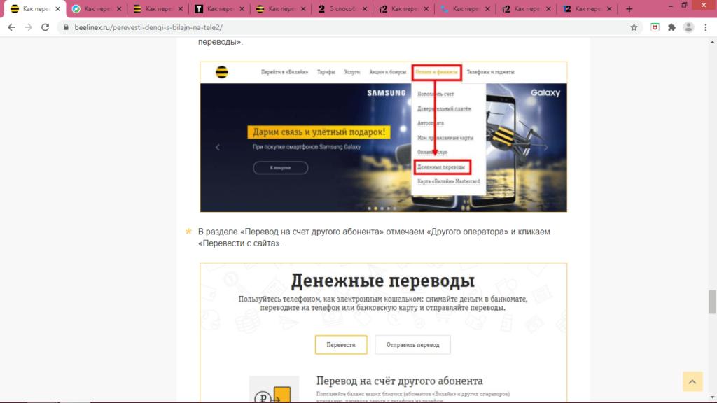 На официальном сайте Билайн, шаг 1