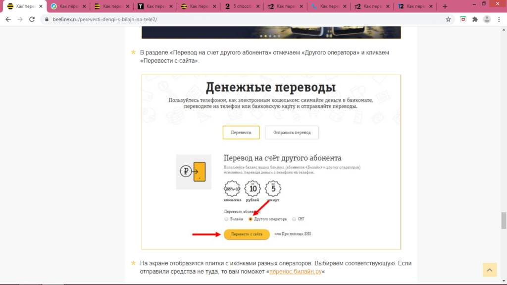 На официальном сайте Билайн, шаг 2