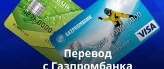 kak-perevesti-dengi-s-karty-gazprombanka-na-kartu-sberbanka