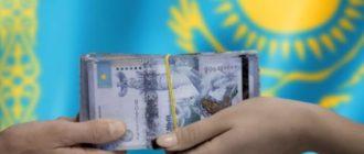 Способы перевода средств из России в Казахстан