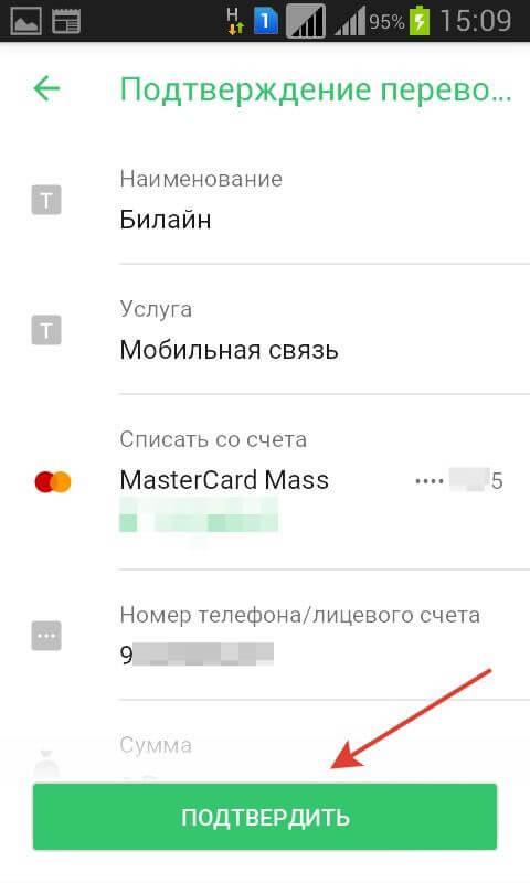Через мобильное приложение, шаг 6
