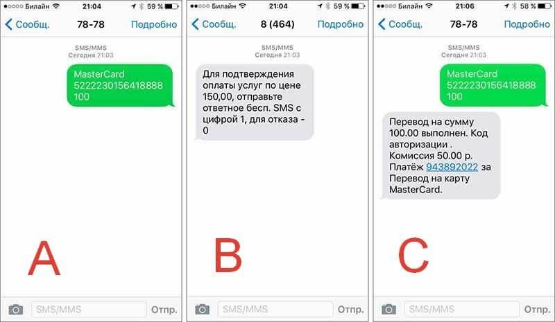 С помощью СМС