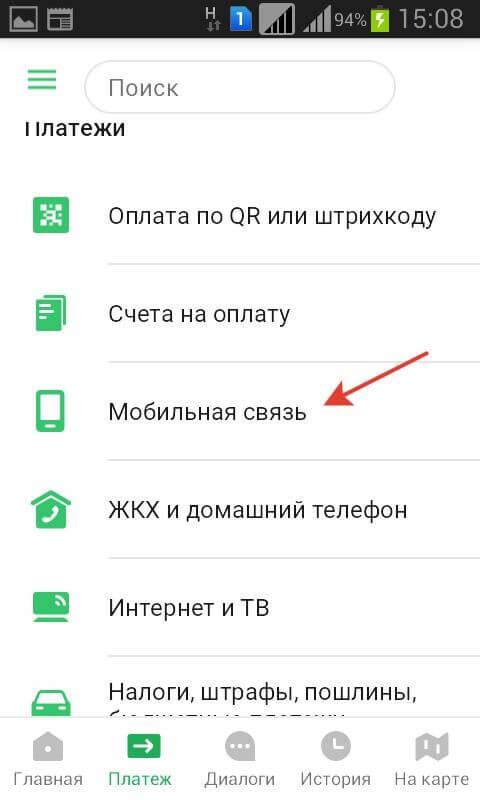 Через мобильное приложение, шаг 2