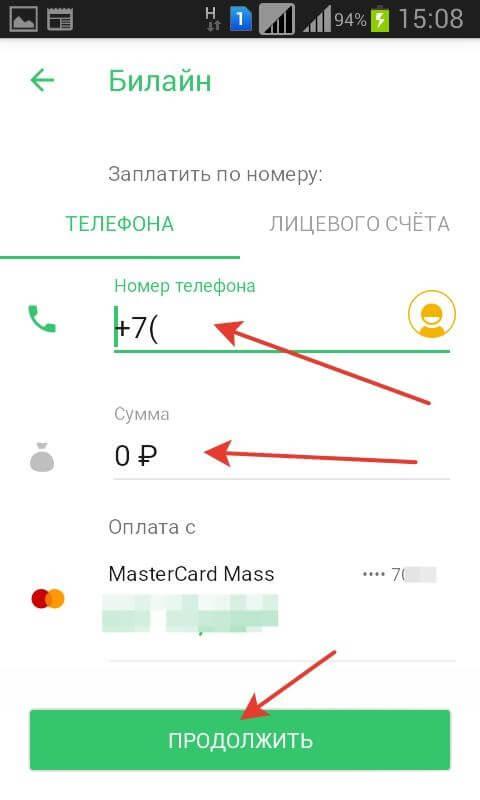 Через мобильное приложение, шаг 5