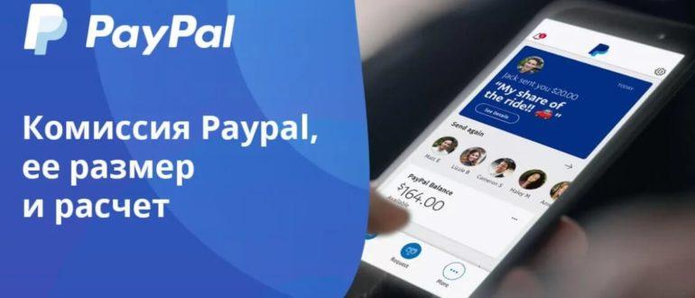 Комиссия PayPal за международные переводы