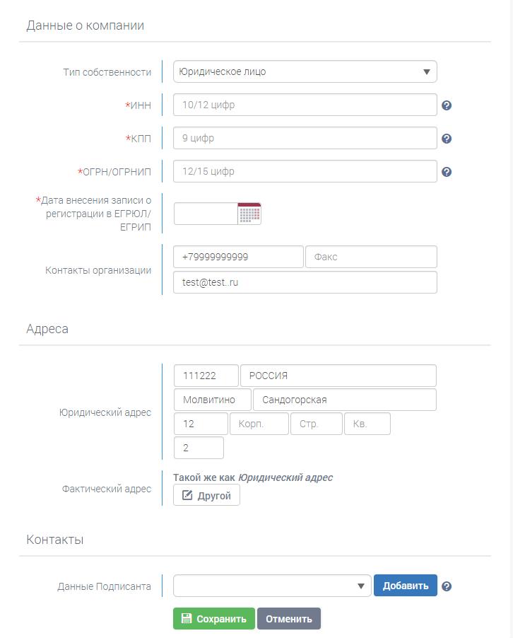 Регистрация магазина, шаг 4