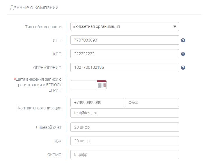 Регистрация магазина, шаг 5