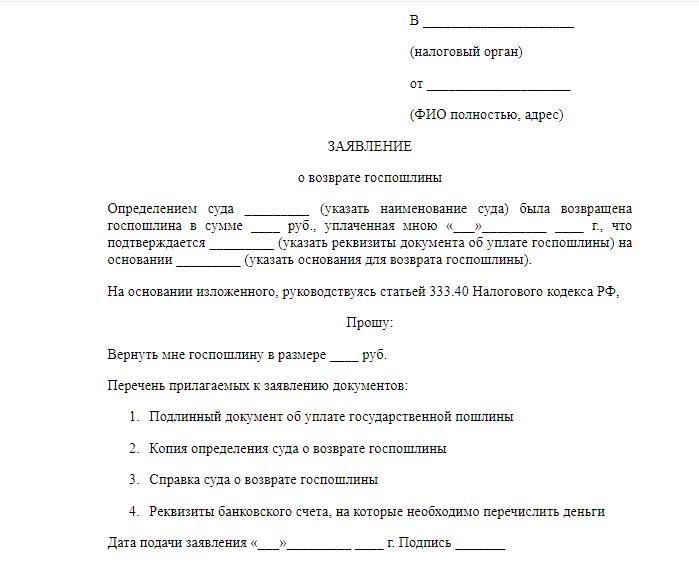 Пример заявления для налоговой