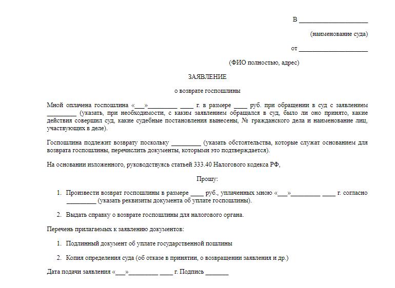 Пример заявления для суда