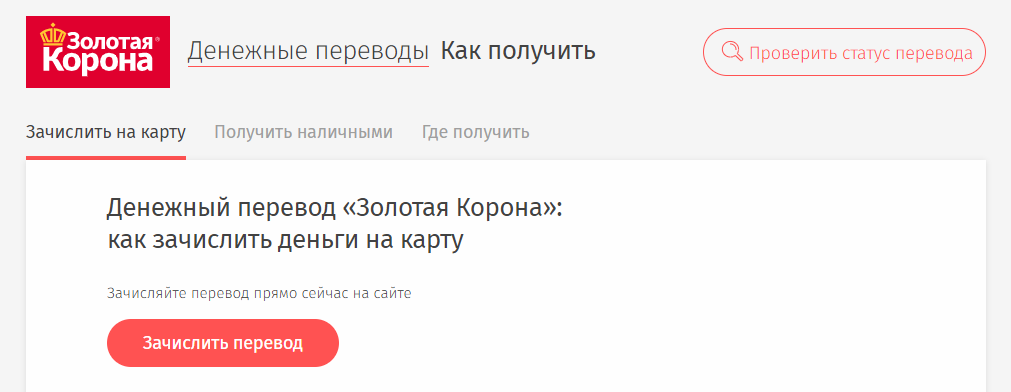 Онлайн-перевод, шаг 1